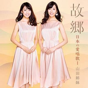 新品 送料無料 山田姉妹 CD 故郷~日本の愛唱歌I PR|red-monkey