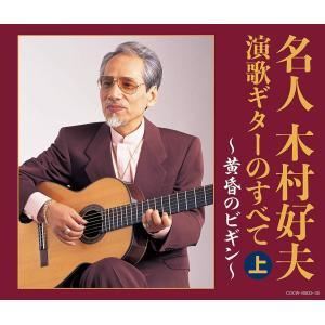 新品 送料無料 CD 木村好夫 名人木村好夫 演歌ギターのすべて(上) 4549767054865|red-monkey