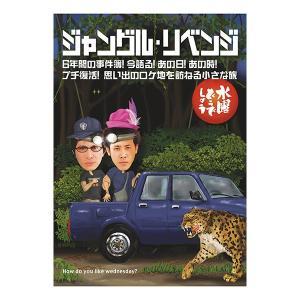 新品 送料無料 水曜どうでしょう 第6弾 ジャングル・リベンジ/6年間の事件簿 今語る あの日 あの時 /プチ復活 思い出のロケ地を訪ねる小さな旅 DVD 1901|red-monkey