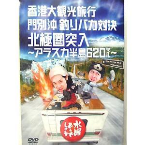 送料無料 水曜どうでしょう 第12弾 香港大観...の関連商品2