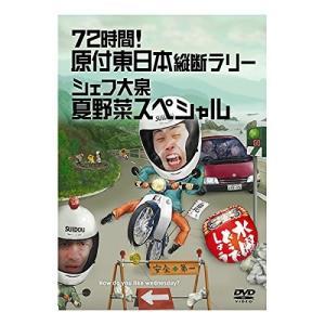 送料無料 水曜どうでしょう 第16弾 72時間 原付東日本縦断ラリー/シェフ大泉 夏野菜スペシャル DVD 1901