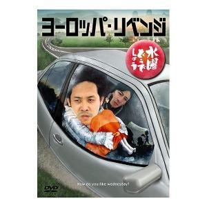 (USED品/中古品) 水曜どうでしょう 第17弾 ヨーロッパ・リベンジ DVD PR