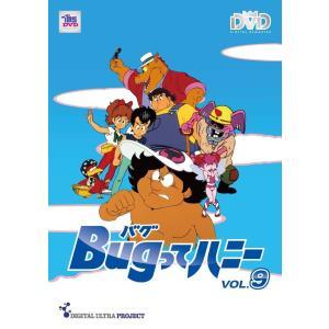 送料無料 Bugってハニー 廉価版Vol.9 DVD 水島裕 神代智恵 1711|red-monkey