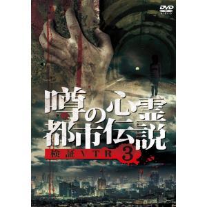 送料無料 噂の心霊都市伝説 検証VTR3 DVD ホラー 恐怖 幽霊 1812|red-monkey