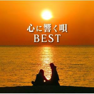 ネコポス発送 オムニバスCD (V.A.) 心に響く唄BEST ベスト PR|red-monkey
