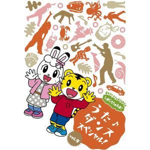 ネコポス発送 しまじろうのわお! うた♪ダンススペシャルVol.9 DVD PR
