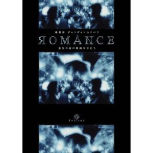 新品 送料無料 維新派 ヂャンヂャン オペラ ROMANCE 蒸気の街の映画少年たち (レンタル専用版) DVD 1711 red-monkey