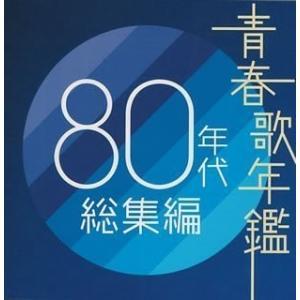 在庫あり 新品 送料無料 青春歌年鑑 80年代総集編 2CD オムニバス 歌謡曲 価格3 2010|red-monkey