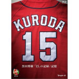 送料無料 黒田博樹「15」の記録/記憶 Blu-ray 広島東洋カープ CARP プロ野球|red-monkey