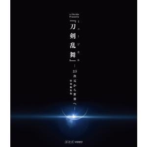 在庫あり 新品 送料無料 シブヤノオト Presents ミュージカル 刀剣乱舞 2.5次元から世界へ 特別編集版 Blu-ray ブルーレイ 価格4 2006|red-monkey
