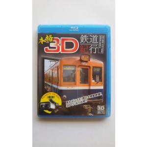 送料無料 本格3D鉄道紀行 銚子電鉄・大井川鐡道・箱根登山鉄道編 Blu-ray 1902|red-monkey