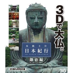 送料無料 本格3D日本紀行 鎌倉編 Blu-ray 1909|red-monkey