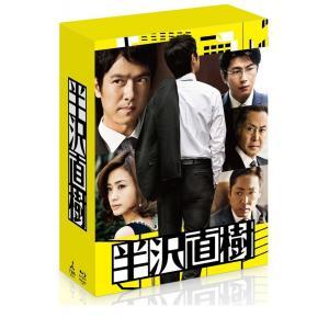 送料無料 半沢直樹 -ディレクターズカット版- Blu-ray BOX(通帳型メモ帳付き)(初回限定生産) PR red-monkey