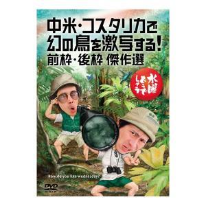 ネコポス発送 水曜どうでしょう 第22弾『中米・コスタリカで幻の鳥を激写する /前枠・後枠 傑作選 DVD 2012|red-monkey