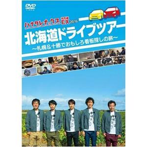 新品 送料無料 ハナタレナックスEX 2016北海道ドライブツアー DVD 大泉洋 TEAM NACK PR|red-monkey