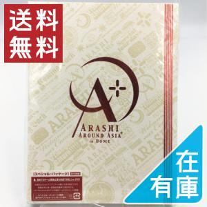 新品 送料無料 嵐 ARASHI AROUND ASIA + in DOMEスペシャル・パッケージ版 初回限定盤 DVD ジャニーズ PR|red-monkey