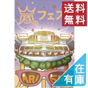 新品送料無料 嵐 ARASHI アラフェス'13 NATIONAL STADIUM 2013 DVD...