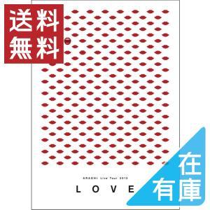 ネコポス発送 嵐 DVD ARASHI Live Tour 2013 LOVE 通常仕様 PR|red-monkey