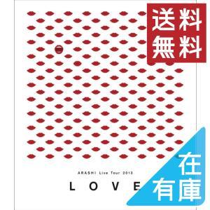 在庫あり 新品 送料無料 嵐 Blu-ray ブルーレイ ARASHI Live Tour 2013 LOVE 価格4 2103|red-monkey