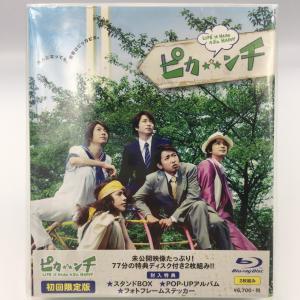 嵐 ARASHI ピカンチ LIFE IS HARD たぶん HAPPY Blu-ray 初回限定版 PR red-monkey