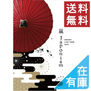 1803 嵐 新品送料無料 嵐 ARASHI LIVE TO...