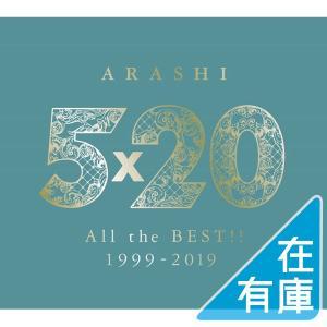 新品 送料無料 嵐 4CD+DVD All the BEST 5×20 1999-2019 初回限定...
