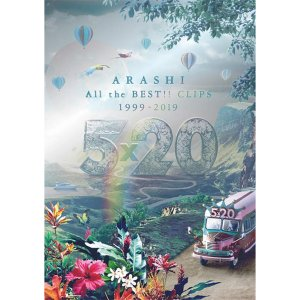 送料無料 嵐 DVD 5×20 All the BEST CLIPS 1999-2019 初回限定盤 IM|red-monkey