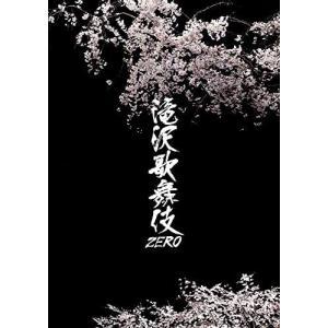 ネコポス発送 滝沢歌舞伎ZERO Blu-ray ブルーレイ 通常盤 Snow Man PR|red-monkey