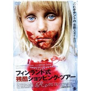 送料無料 フィンランド式残酷ショッピングツアー DVD タチアナ・コルガノーヴァ ティフィー・イェレツキー|red-monkey