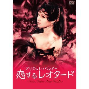 新品 送料無料 恋するレオタード  DVD  ブリジット・バルドー ジャン・マレー マルク・アレグレ...