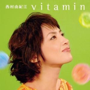 新品 送料無料 ビタミン 西村由紀江 CD PR