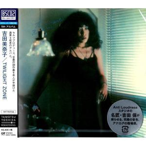 新品 送料無料 吉田美奈子 TWILIGHT ZONE  Blu-spec CD2 バージョン 吉田...