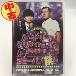 (USED品/中古品) DVD オードリーのオールナイトニッポン5周年記念 史上最大のショーパブ祭り PR