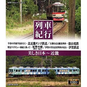 (USED品/中古品) 列車紀行 美しき日本 近畿 Blu-ray PR|red-monkey