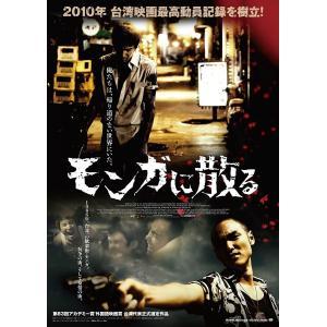 モンガに散る  DVD  イーサン・ルアン マーク・チャオ ニウ・チェンザー PR red-monkey