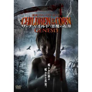 送料無料 ザ・チャイルド 悪魔の起源 CHILDREN OF THE CORN GENESIS (DVD) ティム・ロック ケレン・コールマン ジョエル・ソワソン|red-monkey