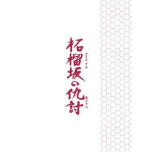 送料無料 柘榴坂の仇討 特装限定版  Blu-ray  中井貴一 阿部寛 若松節郎 (監督) red-monkey