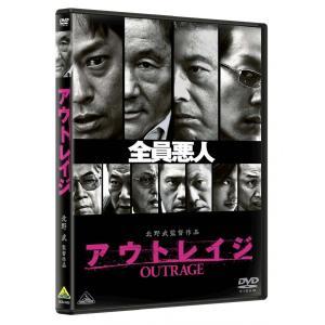 送料無料 アウトレイジ DVD ビートたけし 三浦友和 北野武 1903