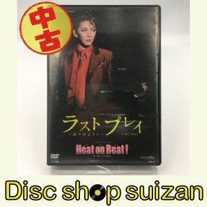 (USED品/中古品) 月組公演 ミュージカルロマン『ラスト プレイ』ファンタスティックショー『Heat on Beat  』 演劇 DVD PR red-monkey