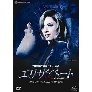 DVD 宝塚歌劇団 花組 エリザベート 愛と死の輪舞 PR