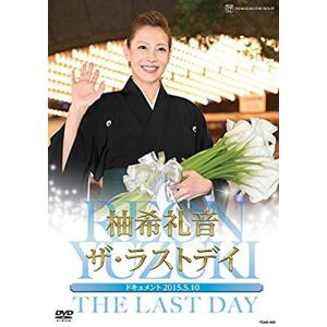 送料無料 柚希礼音「ザ・ラストデイ」  DVD 宝塚歌劇