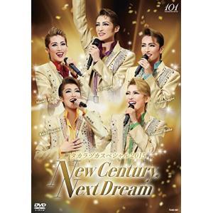 タカラヅカスペシャル2015-New Century, Next Dream- 宝塚歌劇団の商品画像|ナビ
