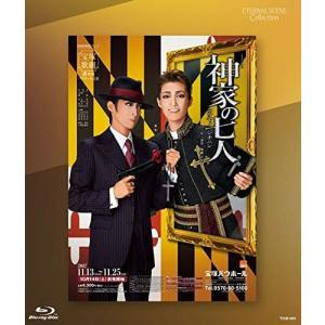 新品 Blu-ray ブルーレイ 宝塚歌劇団 神家の七人 Eternal Scene Collection 専科宝塚バウホール公演 ミュージカル PR|red-monkey