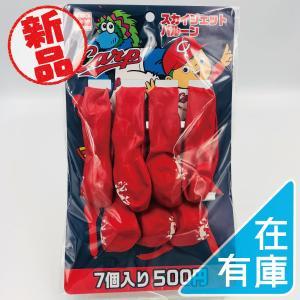広島東洋カープ スカイジェットバルーン(鯉) 7個入り 風船 未使用品 Carp PR red-monkey
