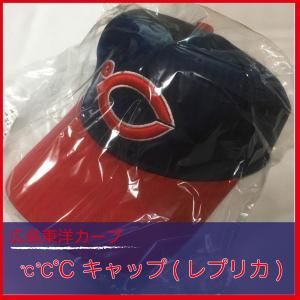 広島東洋カープ CARP ℃℃℃  限定品 帽子 キャップ レプリカ 着用試合 ドドド PR