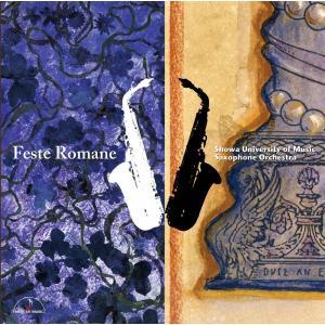 新品 送料無料 昭和音楽大学 昭和サクソフォーン・オーケストラ CD 交響詩 ローマの祭り 2007