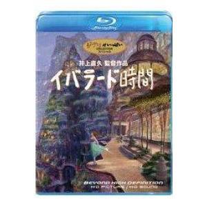 ギフトプレゼントラッピング付 新品 送料無料 イバラード時間 Blu-ray ジブリがいっぱいコレクション 4959241710253|red-monkey