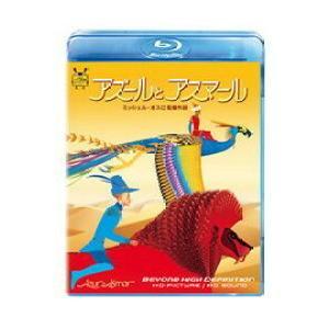 ギフトプレゼントラッピング付 新品 送料無料 アズールとアスマール Blu-ray ジブリ美術館ライブラリー 提供作品 4959241710376|red-monkey