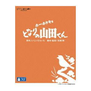 新品 送料無料 ホーホケキョ となりの山田くん Blu-ray ジブリがいっぱい 高畑勲 4959241711908|red-monkey