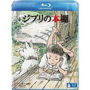 (プレゼント用ギフトラッピング付) ジブリの本棚 Blu-ray ブルーレイ スタジオジブリ 2012|red-monkey